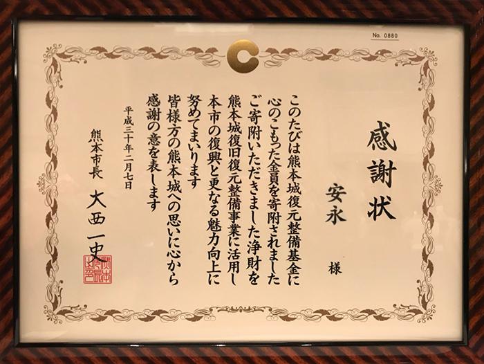 熊本城復旧復元整備事業寄付 感謝状